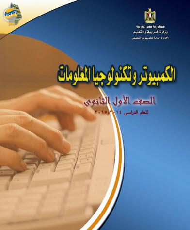 كتاب الوزارة في الحاسب الألى للصف الأول الثانوى الترم الأول والثاني 2019