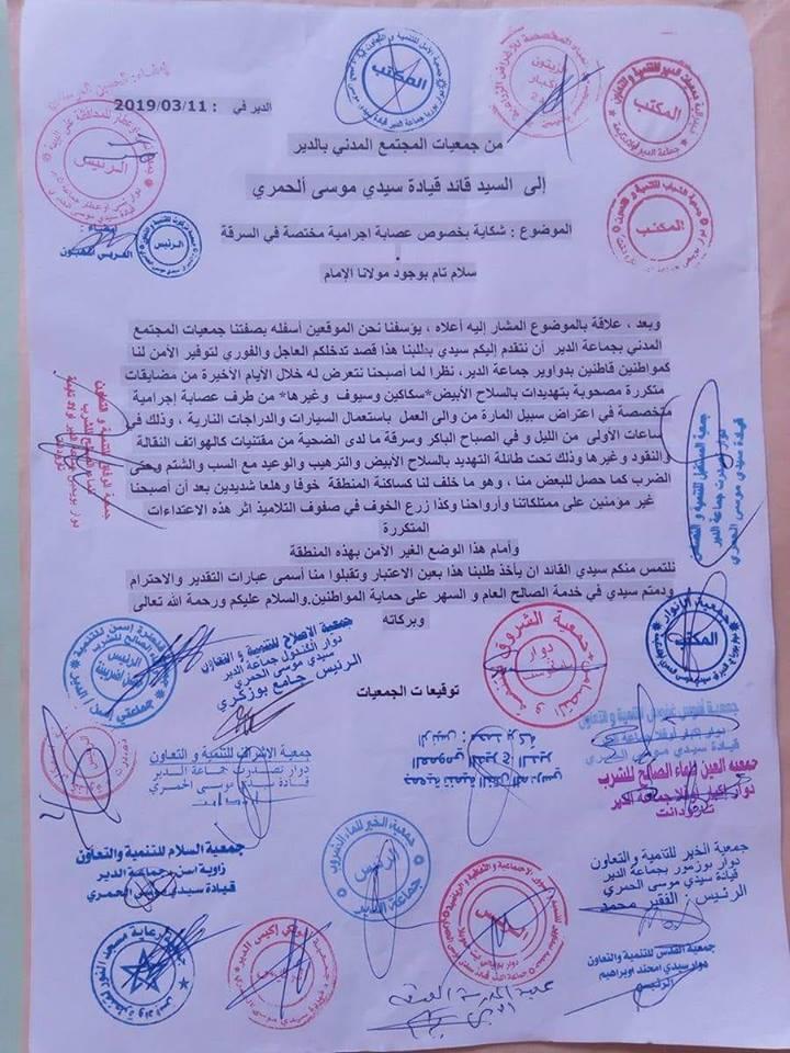 جمعيات المجتمع المدني بجماعة الدير تطالب بتوفير الأمن للمواطنين.