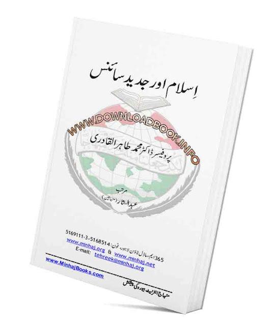 Islam and modern science,tahir ul qadri book,tahir ul qadri books in hindi,shane aulia by tahir ul qadri,seerat ur rasool tahir ul qadri,tahir ul qadri seerat un nabi,tafseer quran in urdu by tahir ul qadri,tafseer e quran in urdu pdf by tahir ul qadri,Islam and Science > Islam and modern science,pdf books free download,Islam And Modern Science Pdf Bokk Free Download