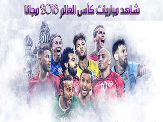 مشاهدة مباراة مصر واوروجواي بث مباشر بتاريخ يوم الجمعة 15-06-2018 كأس العالم 2018