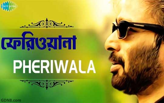 Ami Ek Pheriwala Bhai - Nachiketa Chakraborty