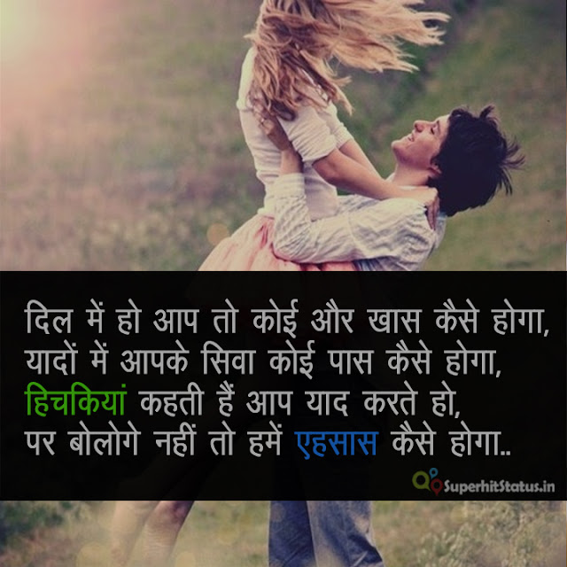 Romantic Love Shayari in Hindi on Dil M Ho Aap | Heart Shayari With Image