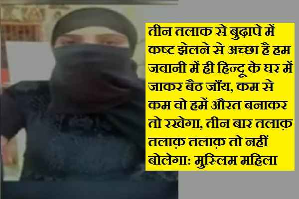 triple-talaq-issue-muslim-women-want-to-convert-in-hindu