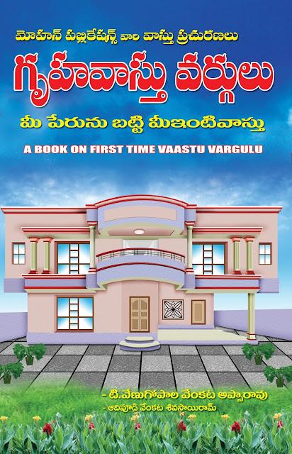 గృహవాస్తు వర్గులు | Gruhavaasthu Vargulu | GRANTHANIDHI | MOHANPUBLICATIONS | bhaktipustakalu