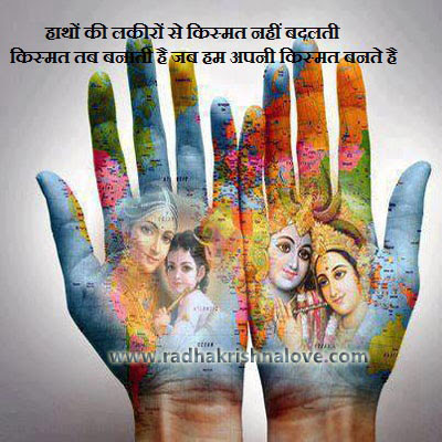 Radha Krishna Images for DP