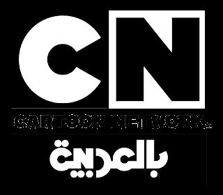 CARTOON NETWORK ARABIA