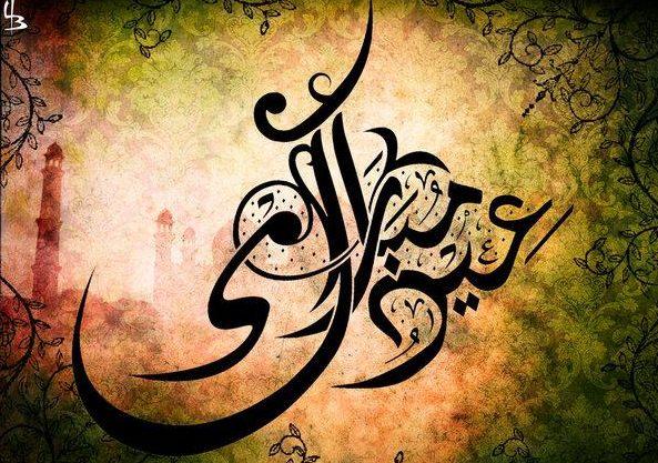 Eid Mubarak 2017 Arabic
