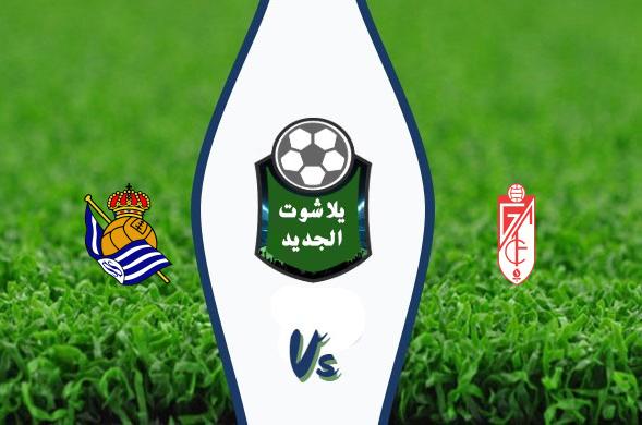 نتيجة مباراة غرناطة وريال سوسيداد اليوم 03-11-2019 الدوري الاسباني