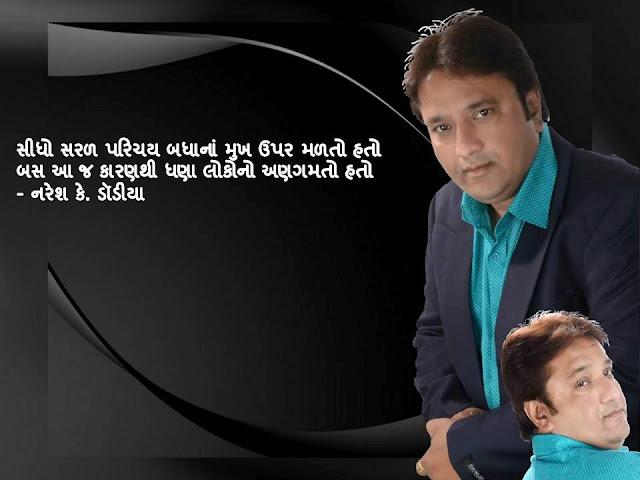 सीधो सरळ परिचय बधानां मुख उपर मळतो हतो  Gujarati Sher By Naresh K. Dodia