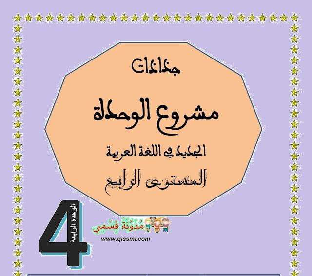 جذاذات مشروع الوحدة ( نشاط اقتصادي : الفلاحة و الصناعة و التجارة ) الرابعة للجديد في اللغة العربية
