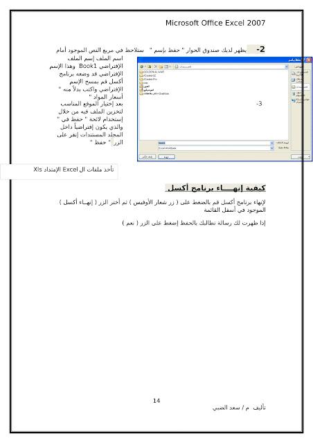 أساسيات برنامج اكسل Excel elebda3.net-5858-14.