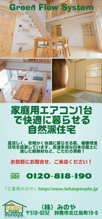 自然派住宅 三重県鈴鹿市 みのやの家