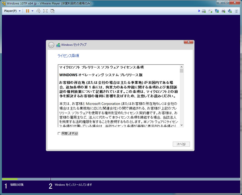 【Windows 10 Technical Preview】VMware Playerにインストール 3