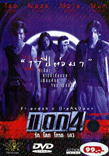 Friendship Breakdown (1999) แตก 4 รักโลภโกรธเลว