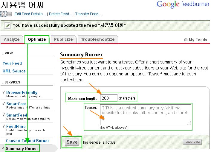 피드버너 사용법: 피드에 글 요약만 보이게 설정하는 방법 (Summary Burner)
