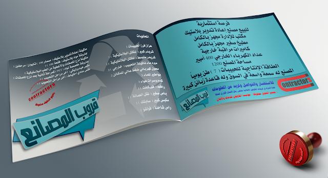 للبيع مصنع بلاستيك في الرياض %D9%84%D9%84%D8%A8%D