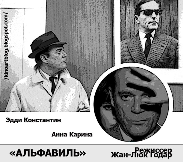 «Альфавиль», Режиссер Жан-Люк Годар