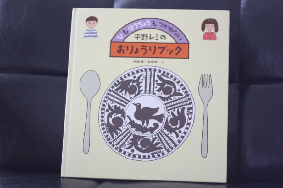 ごはんも料理も好きになる絵本『ひもほうちょうもつかわない平野レミのおりょうりブック』がおすすめ
