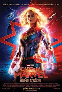 Captain Marvel (2019) กัปตันมาร์เวล