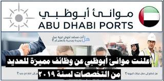 وظائف شاغرة مميزة في موانئ ابوظبي Abu Dhabi Ports الامارات 2019
