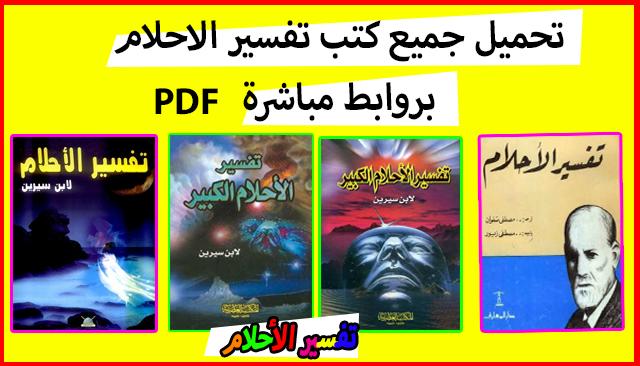 كتاب تفسير الاحلام للامام علي عليه السلام