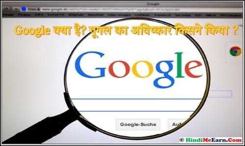 Google Ki Khoj
