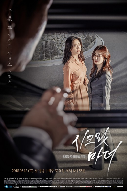 Drama Korea Secret Mother Episode 1-4 Subtitle Indonesia