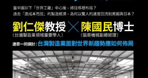 世界工廠轉型:後QE時代的中國經濟變局,中美貿易戰將是長期的 ( World Factory Transformation: China's economic changes in the post-QE era, China-US trade war will be regular )