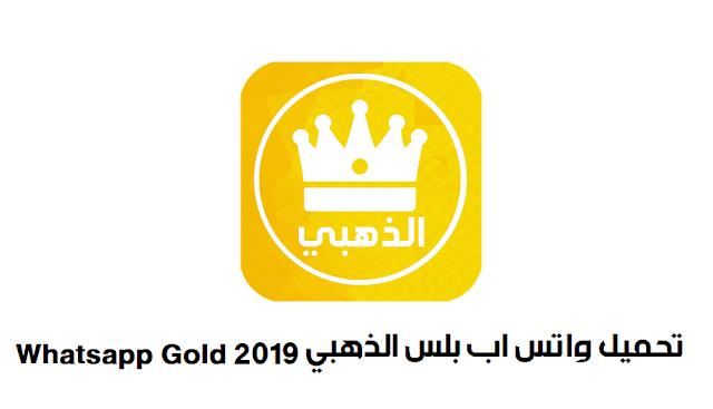 تحميل واتس اب بلس الذهبي 2019 Whatsapp Gold , تنزيل واتساب الذهبي اخر اصدار للاندرويد والايفون مجاتاً