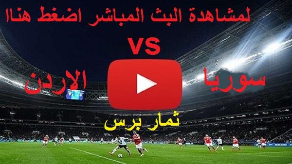 مشاهدة مباراة الأردن وسوريا بث مباشر بتاريخ 23-03-2019 بطولة الصداقة الدولية مباشر الان