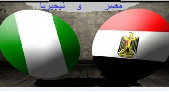 القنوات الناقلة مباشرة لمباراة مصر ونيجيريا اليوم في الجولة الثالثة لمباريات تصفيات كأس أمم أفريقيا 2017