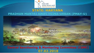 haryana-30th-csmc-pmay