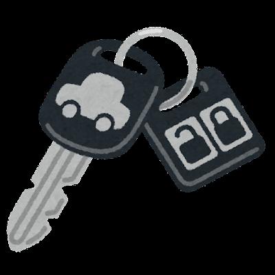 車の鍵のイラスト