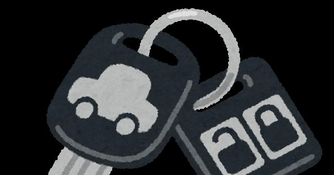 車のキーの電池交換方法・電池切れ時の症状・洗濯した時の対処法
