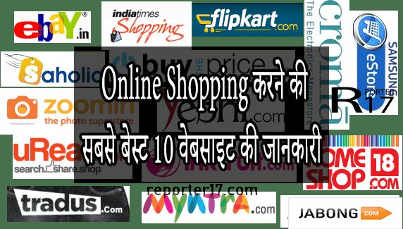 Online Shopping करने की सबसे बेस्ट 10 वेबसाइट की जानकारी