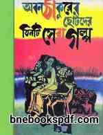 অবনঠাকুরের ছোটদের তিনটি সেরা গল্প - আহমাদ মাযহার Abonthakurer Chotoder Tinti Sera Golpo By Ahamad Majher