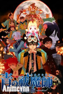 Ao no Exorcist: The Movie -  2012 Poster