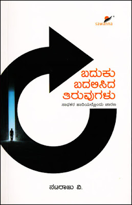 http://www.navakarnatakaonline.com/baduku-badalisida-tiruvugalu