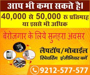 Mobile Laptop Repairing Course Ashram Chowk, Badarpur, Peera Garhi, Janakpuri, Khanpur, Dwarka, Tilak Nagar
