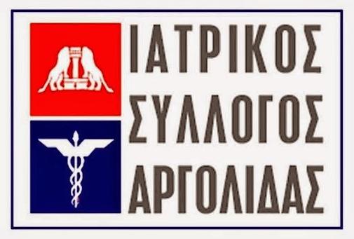 Τα αποτελέσματα των εκλογών του Ιατρικού Συλλόγου Αργολίδας