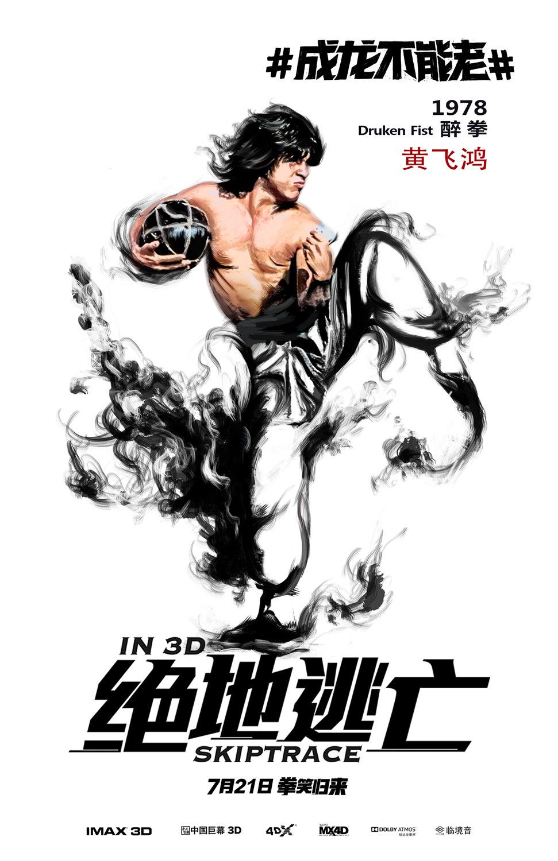 Jackie Chan Filme & Fernsehsendungen