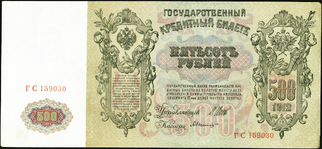 Russia State Credit Note 500 Rubles banknote 1912