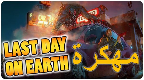 last day on earth,last day on earth survival,last day on earth fr,last day on earth new,last day on earth atv,last day on earth raid,last day on earth guias,last day on earth kevlar,last day on earth trucos,last day on earth 1.12.3,last day on earth junkyard,last day on earth new update,last day on earth shipwreck,last day on earth helicopter,last day on earth survival atv