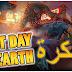 تنزيل لعبة last day on earth  مهكرة (كل شي لا نهاية ) اخر اصدار v1.11.11 | ميديا فاير -  ميجا