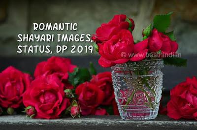 romantic shayari status images in hindi