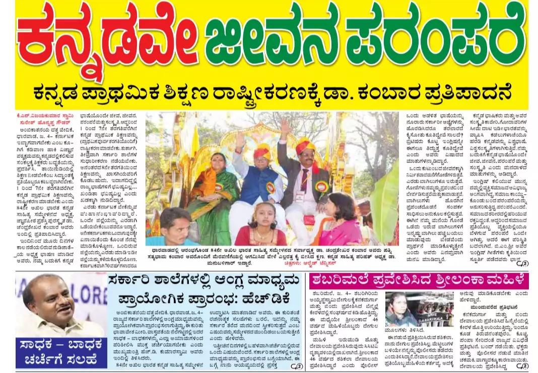Kannada Newspaper Pdf