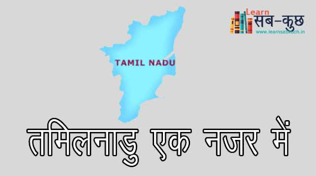Brief Information of Tamil Nadu