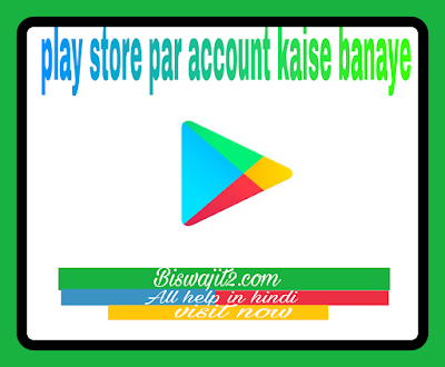 Play store New id