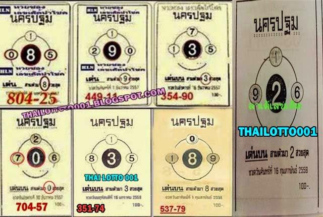 February 2015 thai lottery single sure pair game 16 02 2015