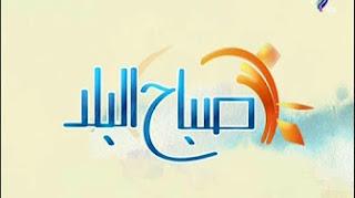 برنامج صباح البلد حلقة الجمعه 3-3-2017